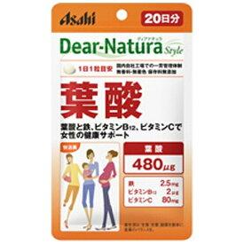 アサヒグループ食品 Asahi Group Foods Dear-Natura(ディアナチュラ)ディアナチュラスタイル 葉酸(20粒)〔栄養補助食品〕【wtcool】