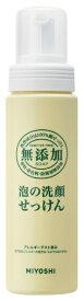 ミヨシ石鹸 MIYOSHI 無添加 泡の洗顔せっけんポンプ(200ml)[泡洗顔]【wtcool】