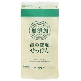 ミヨシ石鹸 MIYOSHI 無添加 泡の洗顔せっけん(180ml)つめかえ用[泡洗顔]【rb_pcp】