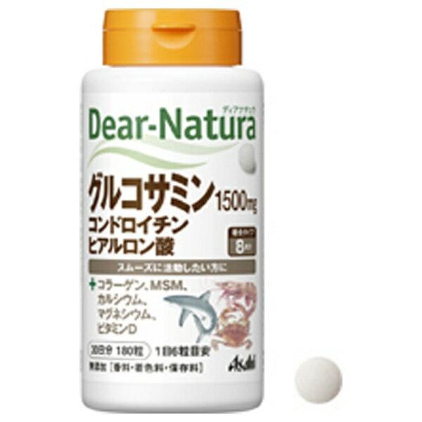アサヒG食品 Dear-Natura(ディアナチュラ) グルコサミンコンドロイチンヒアルロン酸(180粒)〔栄養補助食品〕