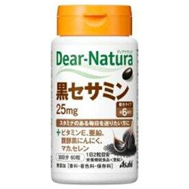 アサヒグループ食品 Asahi Group Foods Dear-Natura(ディアナチュラ) 黒セサミン(60粒)〔栄養補助食品〕【wtcool】
