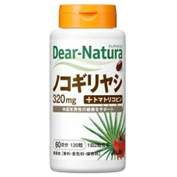 アサヒG食品 【Dear-Natura(ディアナチュラ)】ノコギリヤシ(120粒)