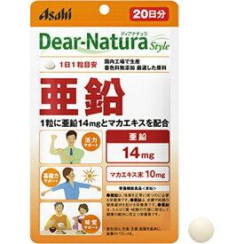 アサヒグループ食品 Asahi Group Foods Dear-Natura(ディアナチュラ)ディアナチュラスタイル 亜鉛(20粒)〔栄養補助食品〕【wtcool】
