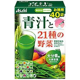 アサヒグループ食品 Asahi Group Foods 青汁と21種の野菜 3.3g×40袋 〔栄養補助食品〕【代引きの場合】大型商品と同一注文不可・最短日配送