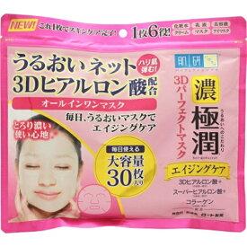 ロート製薬 ROHTO 肌研(肌ラボ)極潤 3Dパーフェクトマスク(30枚)【rb_pcp】