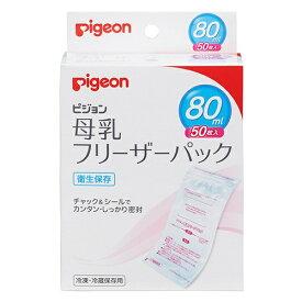 ピジョン pigeon ピジョン 母乳フリーザーパック 80ml×50枚〔保存用母乳パック〕【rb_pcp】
