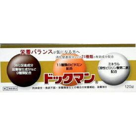 【第(2)類医薬品】 ドックマン(120錠)〔ビタミン剤〕【rb_pcp】全薬工業