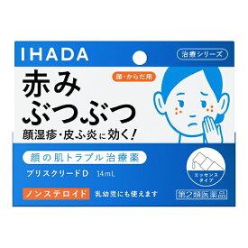 【第2類医薬品】 IHADA(イハダ) プリスクリードD(14mL)★セルフメディケーション税制対象商品【wtmedi】資生堂薬品 SHISEIDO