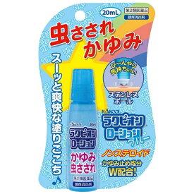 【第2類医薬品】 ラクピオンローションステンレスボールブルー(20mL)【wtmedi】ラクール製薬 Rakool