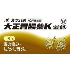 【第2類医薬品】 大正胃腸薬K錠剤(190錠)〔胃腸薬〕【wtmedi】大正製薬 Taisho