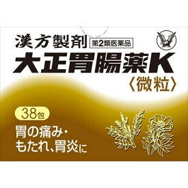 【第2類医薬品】 大正胃腸薬K微粒(38包)〔胃腸薬〕【wtmedi】大正製薬 Taisho