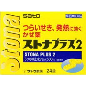 【第(2)類医薬品】 ストナプラス2(24錠)〔風邪薬〕佐藤製薬 sato