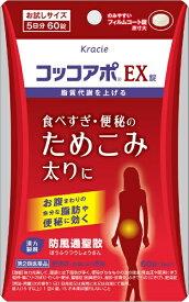 【第2類医薬品】 コッコアポEX錠(60錠)【wtmedi】クラシエ Kracie