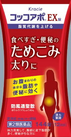 【第2類医薬品】 コッコアポEX錠(144錠)【wtmedi】クラシエ Kracie