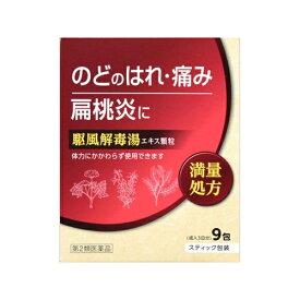 【第2類医薬品】 駆風解毒湯エキス顆粒KM(9包)〔漢方薬〕【wtmedi】北日本製薬