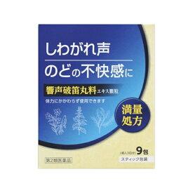 【第2類医薬品】 響声破笛丸料エキス顆粒KM(9包)〔漢方薬〕【wtmedi】北日本製薬