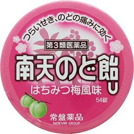 【第3類医薬品】 南天のど飴U(54錠)【wtmedi】常盤薬品 TOKIWA Pharmaceutical