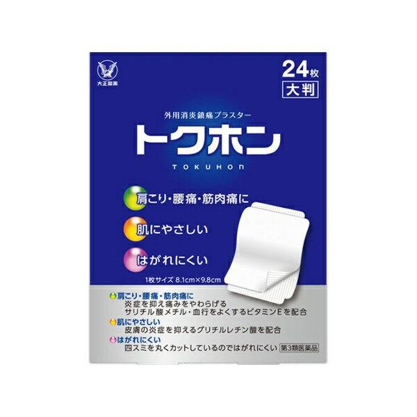 【第3類医薬品】 トクホン大判(24枚)大正製薬
