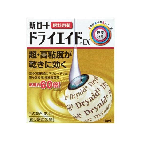 【第3類医薬品】 新ロートドライエイドEX(10mL)〔目薬〕ロート製薬 ROHTO