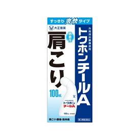 【第3類医薬品】 トクホンチールA(100mL)【wtmedi】大正製薬 Taisho