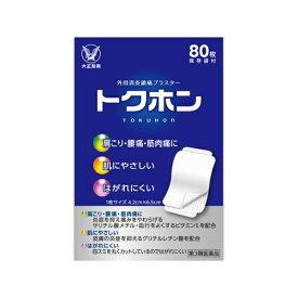 【第3類医薬品】 トクホン普通判(80枚)【wtmedi】大正製薬 Taisho