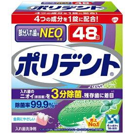 アース製薬 Earth ポリデント 入れ歯洗浄剤 NEO 48錠