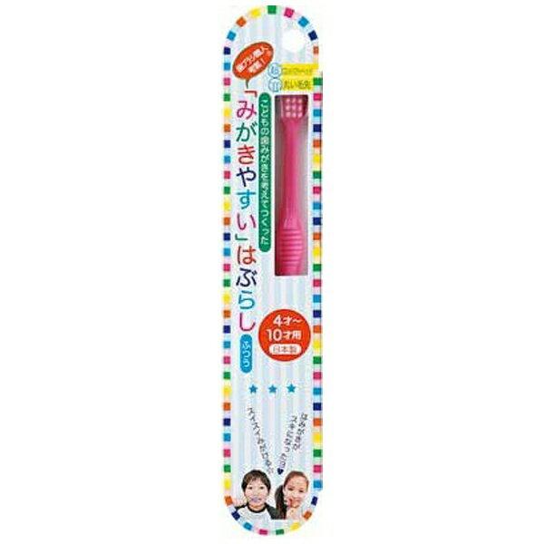 ライフレンジ 磨きやすい歯ブラシこども用