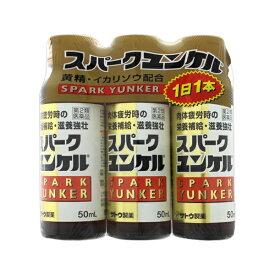 【第2類医薬品】 スパークユンケル(50mL×3本)〔栄養ドリンク〕【wtmedi】佐藤製薬 sato