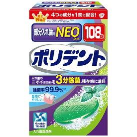 アース製薬 Earth ポリデント 入れ歯洗浄剤 NEO 108錠【rb_pcp】