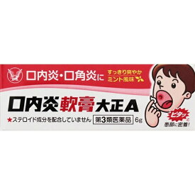 【第3類医薬品】 口内炎軟膏大正A(6g)【wtmedi】大正製薬 Taisho
