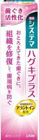 LION ライオン システマ ハグキプラス ハミガキ 90g【rb_pcp】