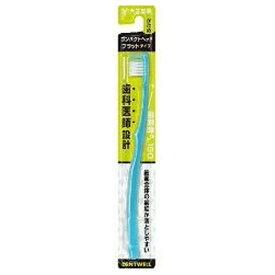 大正製薬 Taisho デントウェル 歯ブラシ 歯医者さん150 フラットタイプ かため 1本【rb_pcp】