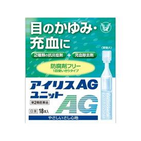 【第2類医薬品】 アイリスAGユニット(18本)〔目薬〕【wtmedi】大正製薬 Taisho