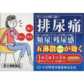 【第2類医薬品】 五淋散カプレット(24錠)【wtmedi】小太郎漢方製薬