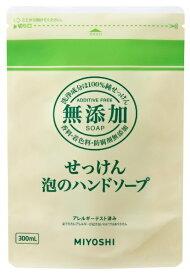 ミヨシ石鹸 MIYOSHI 無添加泡のハンドソープ つめかえ用 〔ハンドソープ〕【rb_pcp】
