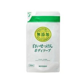 ミヨシ石鹸 MIYOSHI 無添加ボディソープ 白いせっけん つめかえ用 (350ml)【rb_pcp】
