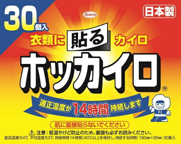 KOWA 興和 貼るホッカイロ(30枚入) 28270 〔カイロ〕