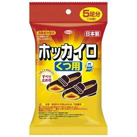 KOWA 興和 ホッカイロ くつ用 5足分(10個)〔カイロ〕