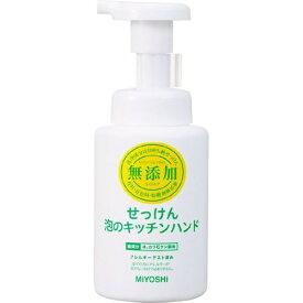 ミヨシ石鹸 MIYOSHI ミヨシ無添加 キッチンハンドソープ 250ml