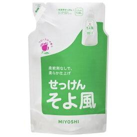 ミヨシ石鹸 MIYOSHI ミヨシ液体せっけん そよ風 花束の香り つめかえ用 1000ml〔衣類洗剤〕【rb_pcp】