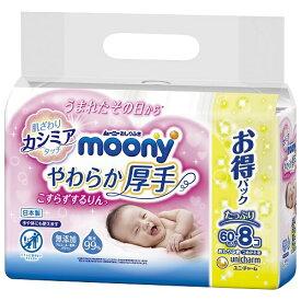 ユニチャーム unicharm moony(ムーニー) おしりふき こすらずするりんっ つめかえ用 60枚×8個 〔おしりふき〕