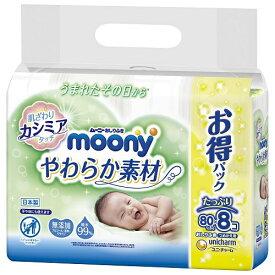 ユニチャーム unicharm moony(ムーニー) おしりふき やわらか素材 つめかえ用 80枚×8個 〔おしりふき〕【wtbaby】