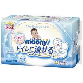 ユニチャーム unicharm moony(ムーニー) おしりふき トイレに流せるタイプ やわらか素材 つめかえ用 50枚×3コ 〔おしりふき〕【wtbaby】