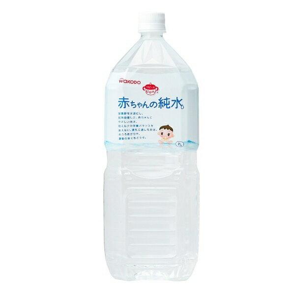 和光堂 wakodo ベビーのじかん赤ちゃんの純水 2L〔離乳食・ベビーフード 〕