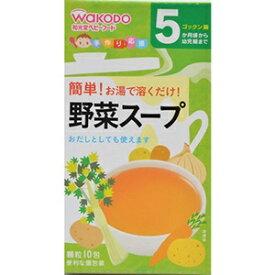 アサヒグループ食品 Asahi Group Foods 手作り応援野菜スープ 10包 5ヶ月頃から〔離乳食・ベビーフード 〕【wtbaby】