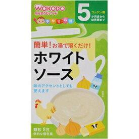 アサヒグループ食品 Asahi Group Foods 手作り応援ホワイトソース 8包 5ヶ月頃から〔離乳食・ベビーフード 〕【wtbaby】