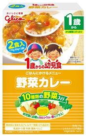 グリコ GLICO 1歳からの幼児食 野菜カレー85gx2〔離乳食・ベビーフード 〕【rb_pcp】
