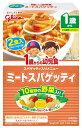 グリコ GLICO 1歳からの幼児食 ミートスパゲッティ 110gx2〔離乳食・ベビーフード 〕【wtbaby】