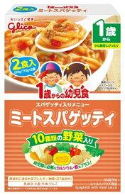 グリコ GLICO 1歳からの幼児食 ミートスパゲッティ 110gx2〔離乳食・ベビーフード 〕【rb_pcp】
