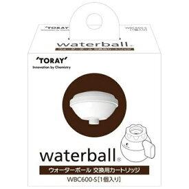 東レ TORAY 交換用カートリッジ waterball(ウォーターボール) ホワイト WBC600-S [1個][WBC600S]